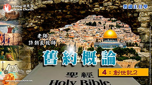 210516 LGC OT Bible Sunday School Lesson