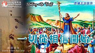 210314 Sunday Sermon Title Slide.jpg