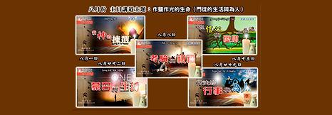 08 August Sermons images.jpg