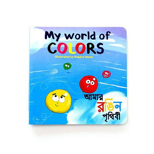 My World of Colors - Bengali Bilingual Board book