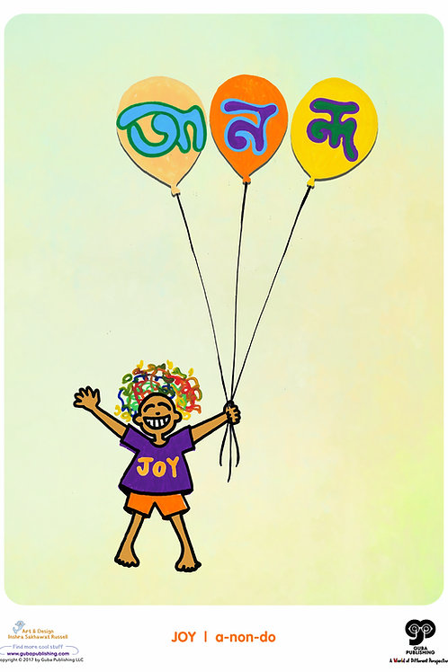 Bengal Bilingual Poster -Joy/ Anondo