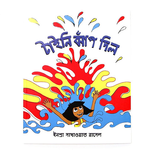 Tiny Jhaap Dilo - Bengali Paperback