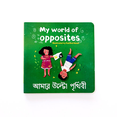 My World of Opposites - Bengali Bilingual Board book