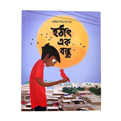 Hotath Ek Bondhu - Bengali Paperback
