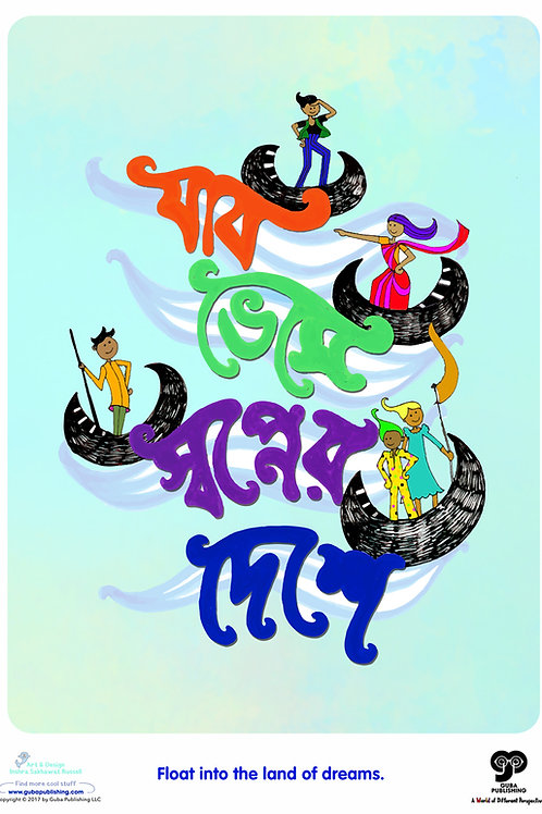 Bengal Bilingual Poster - Float into the land of dreams
