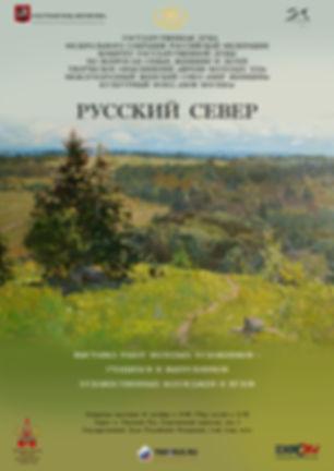 Русский-север-афиша_2_min.jpg