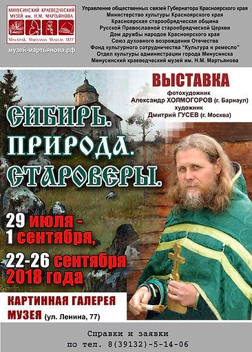 Минусинск-2018_8.jpg