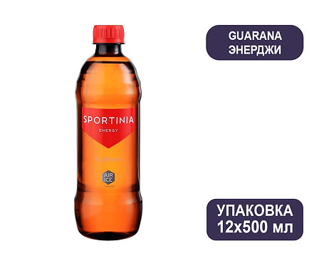 Упаковка SPORTINIA GUARANA (1500 mg) Энерджи. ПЭТ. 500 мл.