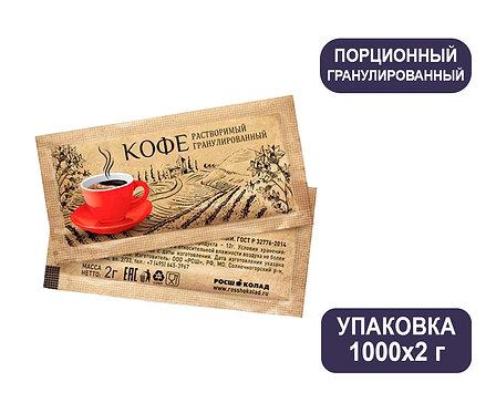 Упаковка Mr.Brown. Кофе порционный гранулированный. 2г. 1000 шт
