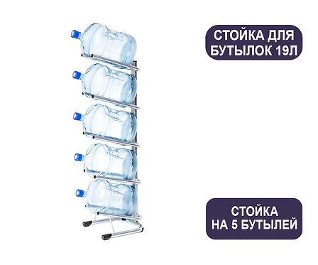 Стойка для бутылок 19л на 5 бутылей