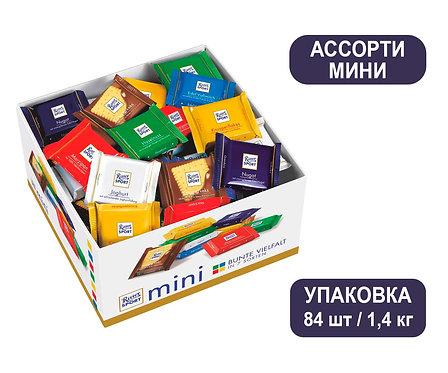 Упаковка Ritter Sport Мини Ассорти. Шоколад. 1400 г.