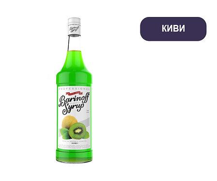 Сироп Barinoff. КИВИ. 1 литр. Продаём ПОШТУЧНО
