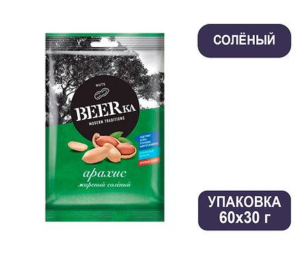 Коробка Арахиса BEERka. 30 г. Жареный солёный