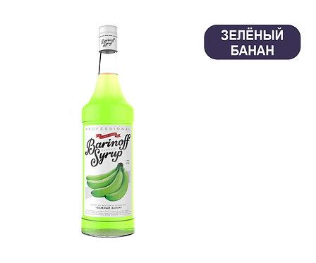 Сироп Barinoff. ЗЕЛЕНЫЙ БАНАН. 1 литр. Продаём ПОШТУЧНО