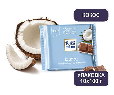 Упаковка Ritter Sport. 100 г. Кокос. Молочный шоколад