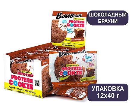 Упаковка Bombbar. Шоколадный брауни. 40 г. Протеиновое печенье