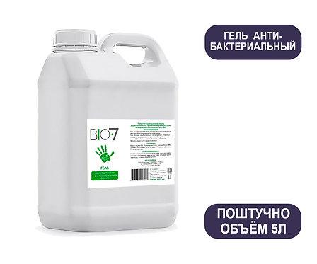 Гель антибактериальный BIO-7, ПЭТ канистра. Объем 5 л