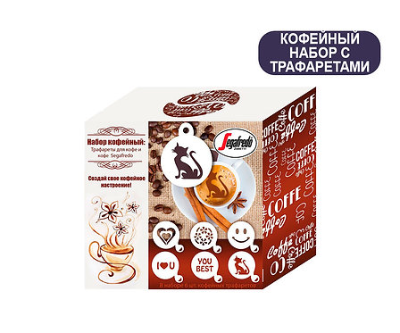 """Кофейный набор """"Segafredo"""" № 2 с трафаретами для кофе"""