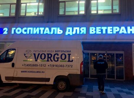 Природная вода Vorgol для Госпиталя ветеранов войн №2.
