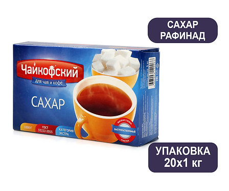 Упаковка Чайкофский. Сахар-рафинад. 1 кг