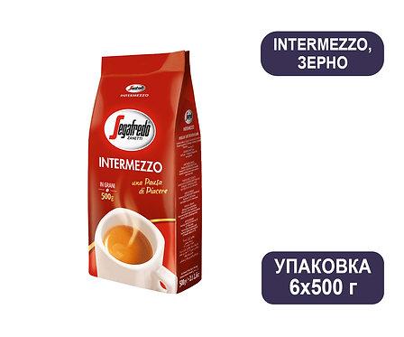Упаковка Segafredo INTERMEZZO. Кофе зерновой. 500 г
