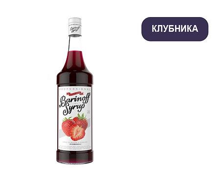Сироп Barinoff. КЛУБНИКА. 1 литр. Продаём ПОШТУЧНО