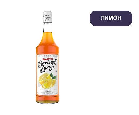 Сироп Barinoff. ЛИМОН. 1 литр. Продаём ПОШТУЧНО