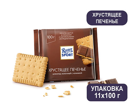 Упаковка Ritter Sport. Шоколад. 100 г. Хрустящее печенье