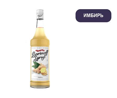 Сироп Barinoff. ИМБИРЬ. 1 литр. Продаём ПОШТУЧНО