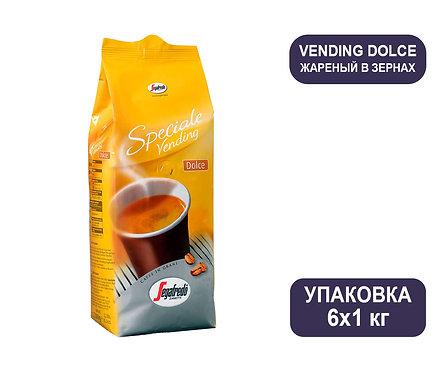 Segafredo VENDING DOLCE. Кофе жареный в зернах. 1 кг. Поштучно