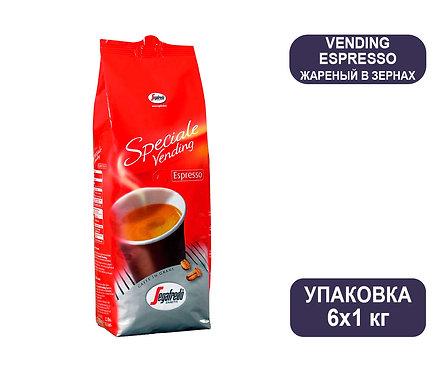 Segafredo VENDING ESPRESSO. Кофе жареный в зернах. 1 кг. Поштучно