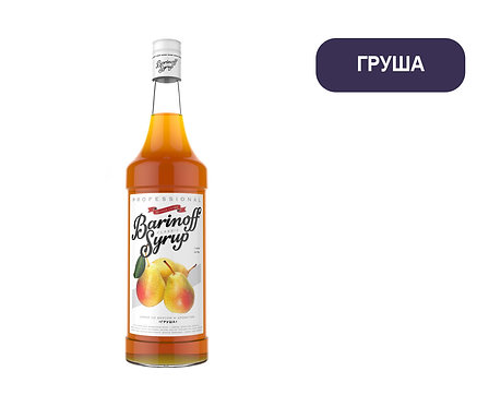 Сироп Barinoff. ГРУША. 1 литр. Продаём ПОШТУЧНО