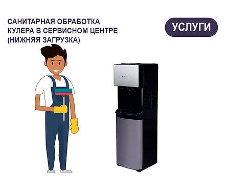Санитарная обработка кулера в сервисном центре (нижняя загрузка)