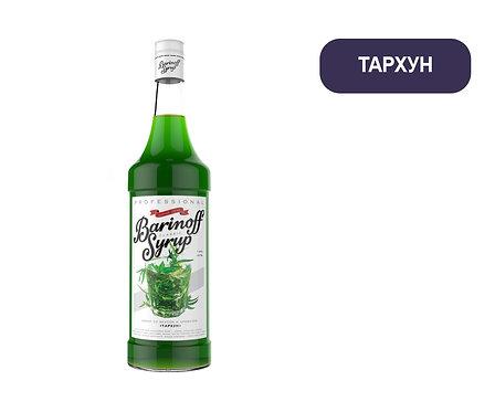Сироп Barinoff. ТАРХУН. 1 литр. Продаём ПОШТУЧНО