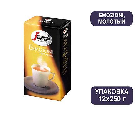 Упаковка Segafredo EMOZIONI. Кофе молотый. 250 г. 12 шт