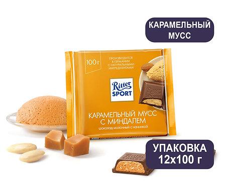 Упаковка Ritter Sport. Шоколад. 100 г. Карамельный мусс с миндалём