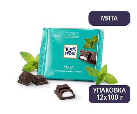 Упаковка Ritter Sport. 100 г. Мята. Тёмный шоколад