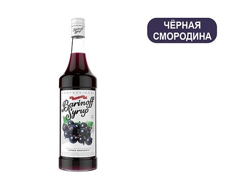 Сироп Barinoff. ЧЕРНАЯ СМОРОДИНА. 1 литр. Продаём ПОШТУЧНО