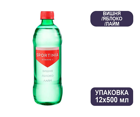 Упаковка SPORTINIA VITAMINE C. ПЭТ. 500 мл. (Вишня/Яблоко/Лайм)