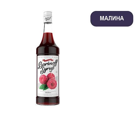 Сироп Barinoff. МАЛИНА. 1 литр. Продаём ПОШТУЧНО