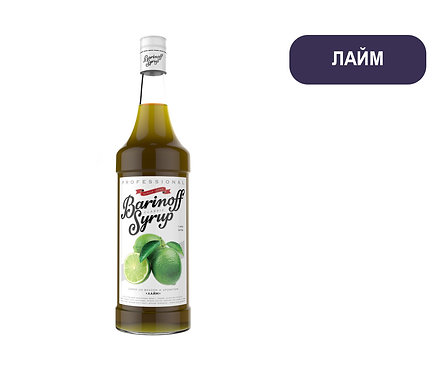 Сироп Barinoff. ЛАЙМ. 1 литр. Продаём ПОШТУЧНО
