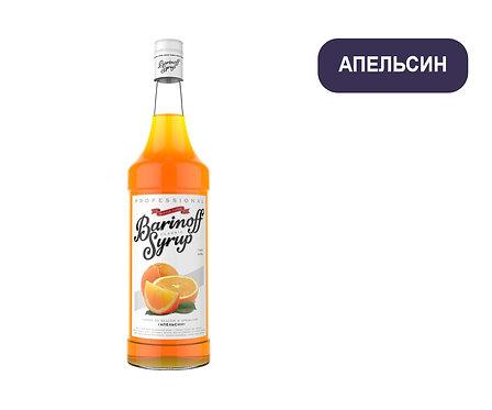 Сироп Barinoff. АПЕЛЬСИН. 1 литр. Продаём ПОШТУЧНО