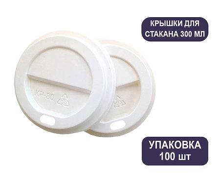 Упаковка крышек для бумажных стаканов 300 мл