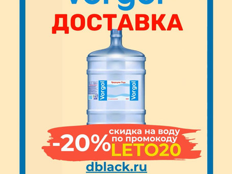 -20% на природную воду Vorgol.