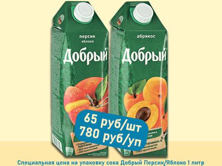 Специальная цена на сок Добрый 1 литр.