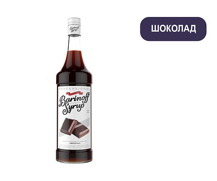 Сироп Barinoff. ШОКОЛАД. 1 литр. Продаём ПОШТУЧНО