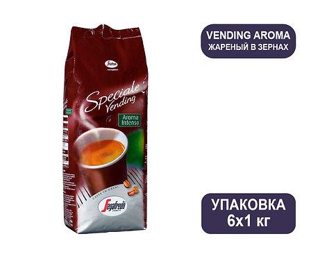 Segafredo VENDING AROMA. Кофе жареный в зернах. 1 кг. Поштучно