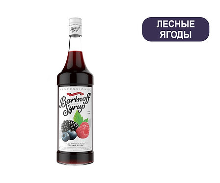 Сироп Barinoff. ЛЕСНЫЕ ЯГОДЫ. 1 литр. Продаём ПОШТУЧНО
