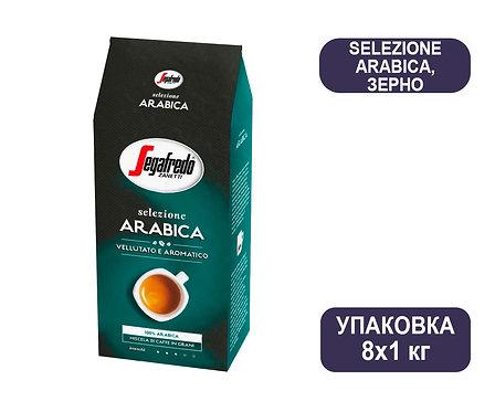 Segafredo Selezione Arabica. Кофе зерновой. 1 кг. Поштучно
