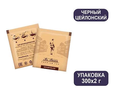 Упаковка Mr.Brown. Чай чёрный цейлонский. Пакетированный. 2г. 300 шт